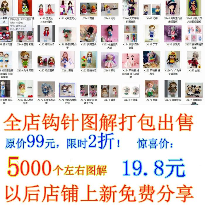 5000 слева справа Кукольный куклу стрелка Электронная графическая кукла вязанные Курс шерстяная пряжа Вязание крючком стрелка схема