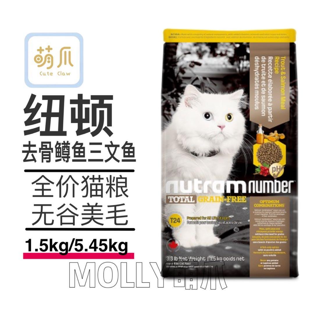 Molly萌爪 现货包邮加拿大纽顿全猫粮去骨鳟鱼三文鱼肉配方T24优惠券