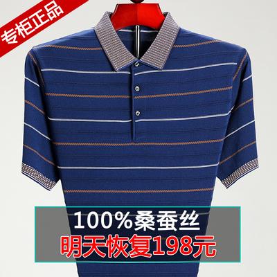 桑蚕丝正品爸爸短袖 t恤男装夏装中年男士上衣服 夏季中老年人T恤