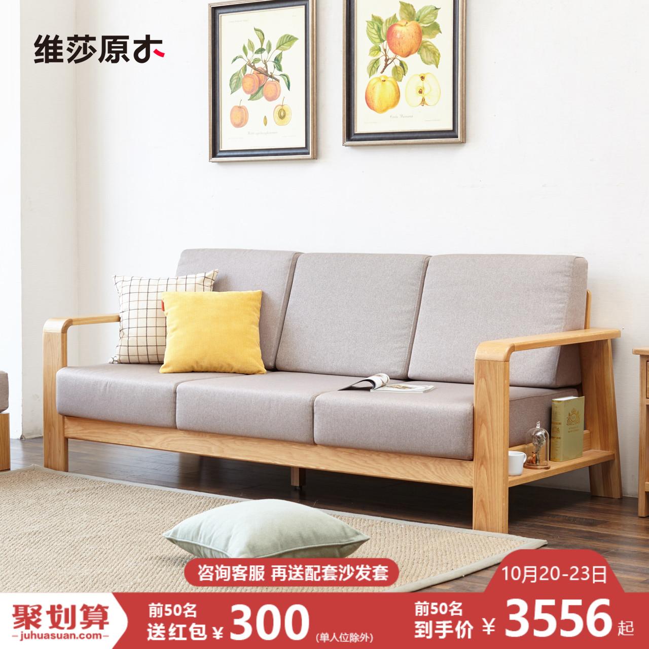 维莎日式全实木沙发组合小户型橡木可拆洗三人布艺转角沙发环保