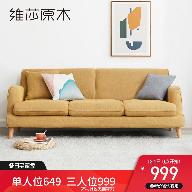 维莎布艺沙发简约现代三人沙发北欧家用实木小户型客厅沙发组合