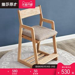 维莎日式实木儿童升降餐椅橡木北欧简约高度可调节木蜡油环保饭椅
