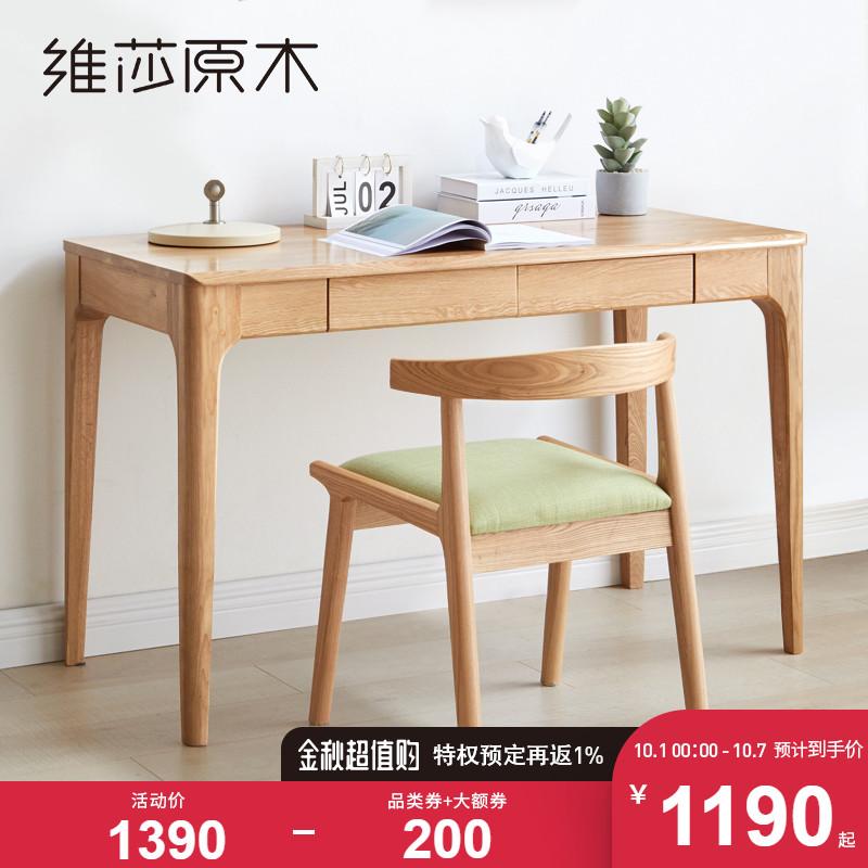 维莎日式全实木书桌北欧简约现代学习桌橡木双人简约写字台办公桌限时抢购