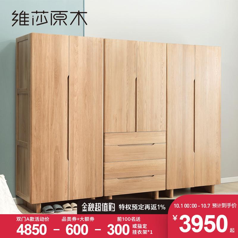 维莎日式衣柜全实木橡木蜡油涂装简约储物收纳柜卧室环保家具5380.00元包邮
