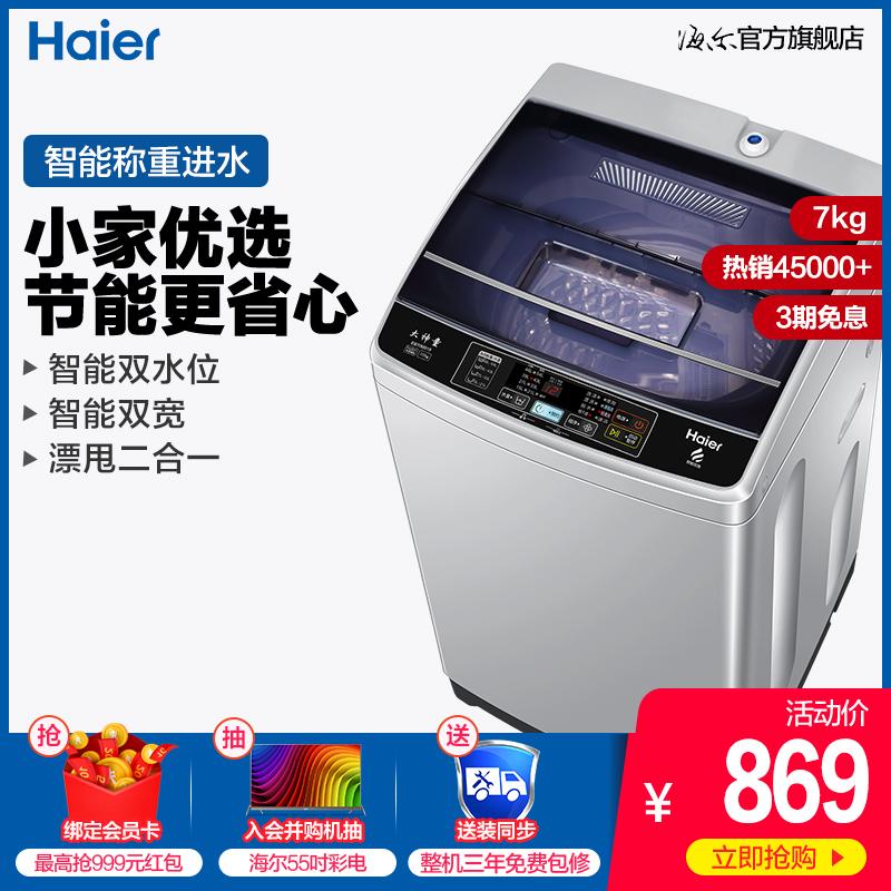 三洋洗衣机显示ud