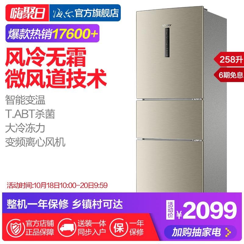 Leader/统帅 BCD-258WLDPN 258升三门冷藏冷冻风冷无霜节能电冰箱