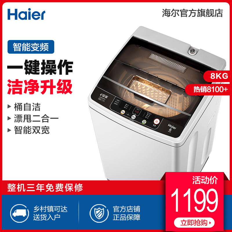 Haier/海尔 EB80BM929 8公斤全自动大容量变频静音家用波轮洗衣机