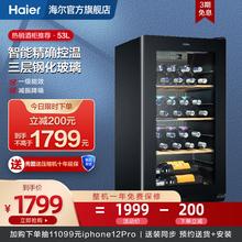 Haier/海尔35瓶红酒柜小型恒温酒柜家用客厅冰吧冷藏电子恒温柜