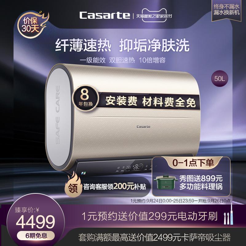 【空间大师】海尔卡萨帝热水器电家用速热50升超薄扁桶智能LPLS3L