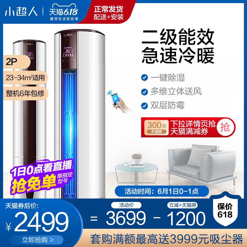 海尔出品小超人 KFR-50LW/10AH-2U1 2匹定频冷暖圆柱柜机立式空调
