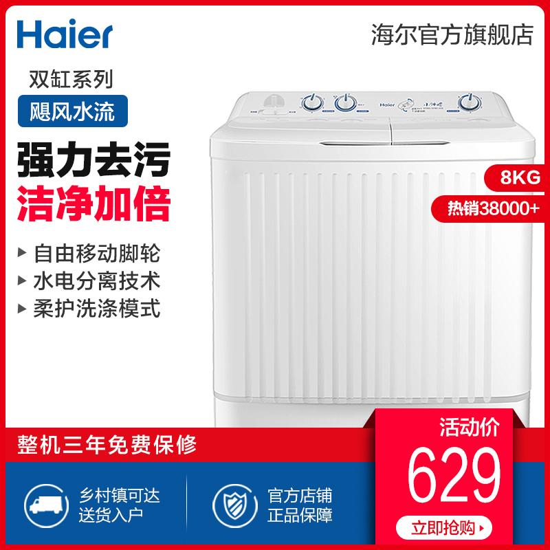 Haier/海尔 XPB80-187BS 家家爱 8公斤 半自动 双缸波轮洗衣机