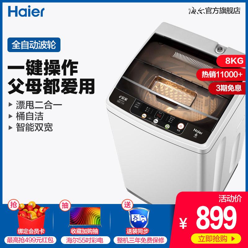 限时2件3折haier /海尔eb80m929 8kg /洗衣机