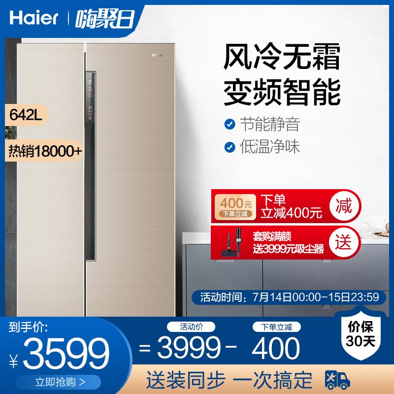 haier /海尔升对开门风冷变频冰箱