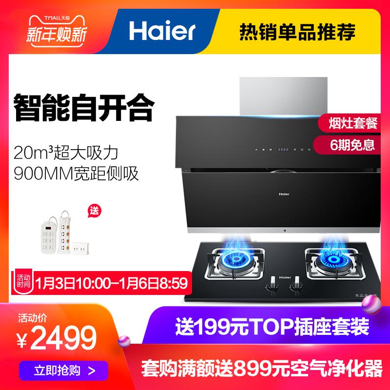 Haier/海尔 E900C10+QE5B1 侧吸式抽油烟机燃气灶具套餐烟灶套装