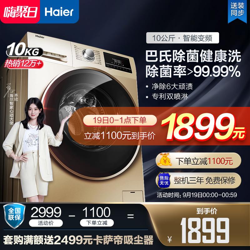 海尔全自动家用10洗衣机