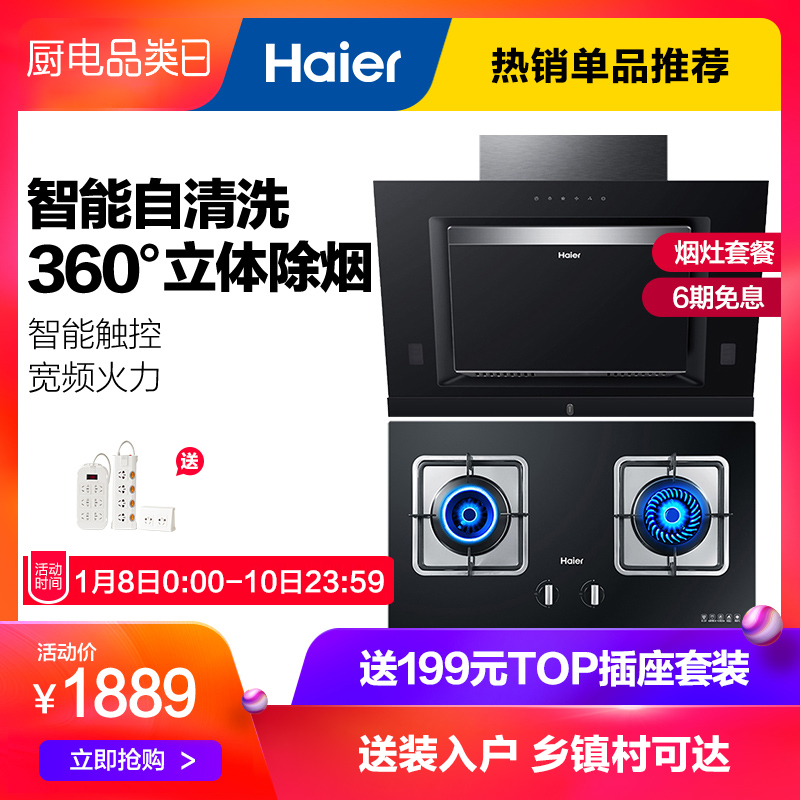 Haier/海尔 E800C6T侧吸式抽吸油烟机燃气灶具套装烟灶
