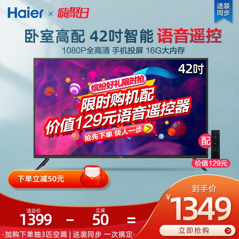 haier /海尔le42c51 42英寸彩电评测参考