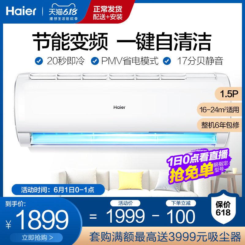 Haier/海尔1.5匹变频节能壁挂式家用空调挂机KFR-35GW/03JDM83A