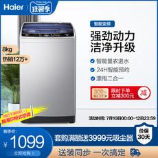 海尔8公斤kg波轮洗衣机全自动家用变频小型洗脱一体 EB80BM39TH