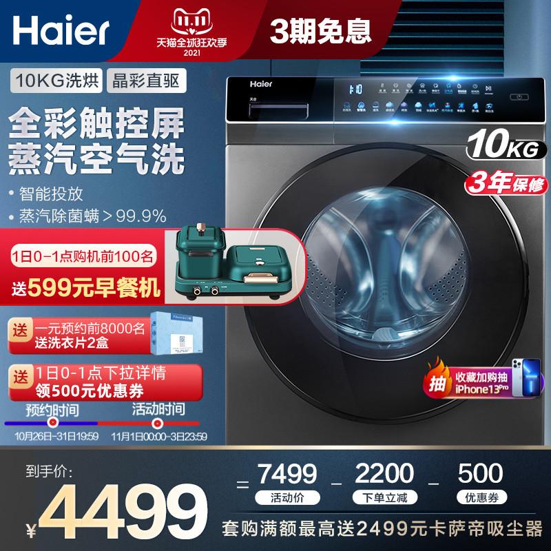 海尔洗衣机全自动家用10公斤直驱滚筒洗烘干一体EG100HBDC189SU1