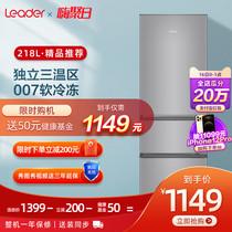 海尔出品Leader统帅218L三开门小型家用宿舍租房省电静音电冰箱