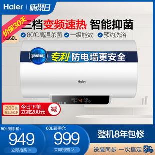 海尔MR热水器电家用储水式出租房卫生间洗澡节能速热小型50升60升图片