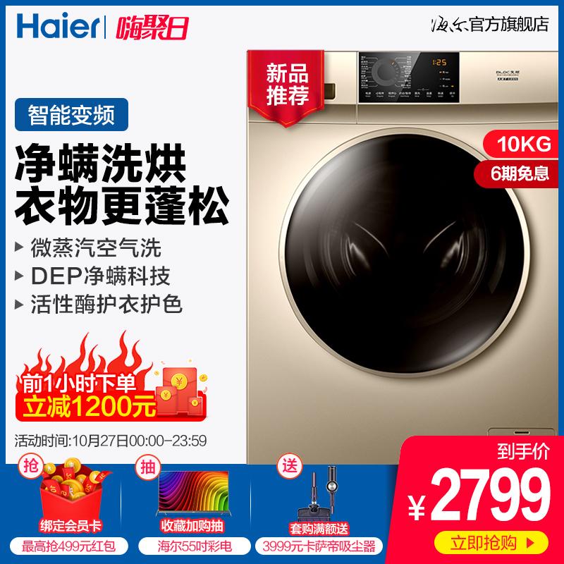 公斤洗烘一体蒸汽变频全自动10EG100HB209G海尔Haier