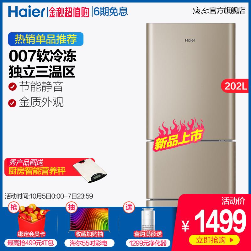 Haier/海尔 BCD-202STPT 202升三门小型家用租房宿舍冰箱(非品牌)