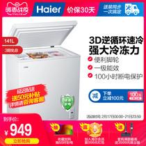 度超低温速冻冰柜风冷无霜家用商用小型冷冻柜40澳柯玛零下Aucma