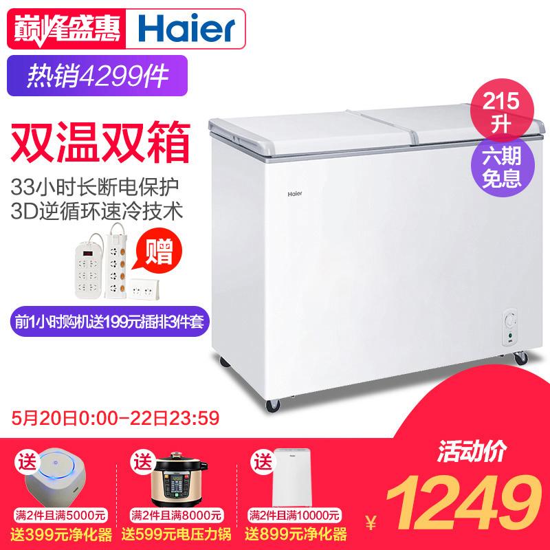 Haier/ haier FCD-215SEA /215 литровый мощность холодный кабинет / холодный тибет холодный замораживать двойная температура