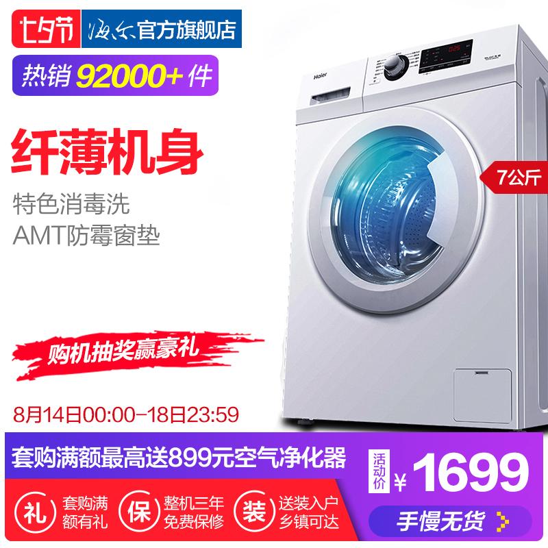 消毒洗滚筒洗衣机变频全自动公斤7EG7012B29W海尔Haier