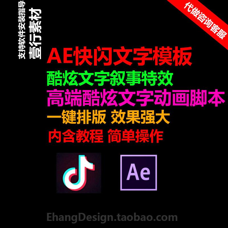 社会抖音快闪视频文字翻转移动排版特效短视频AE模板脚本素材
