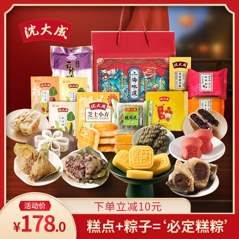 状元糕粽礼盒沈大成上海特产传统糕点中高考送考生金榜题名定胜糕