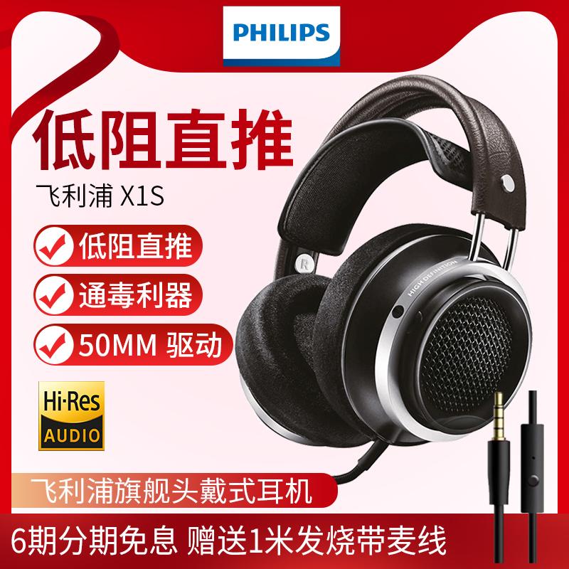 philips飞利浦X1S发烧HIFI头戴式耳机电竞吃鸡音乐网课学习电脑