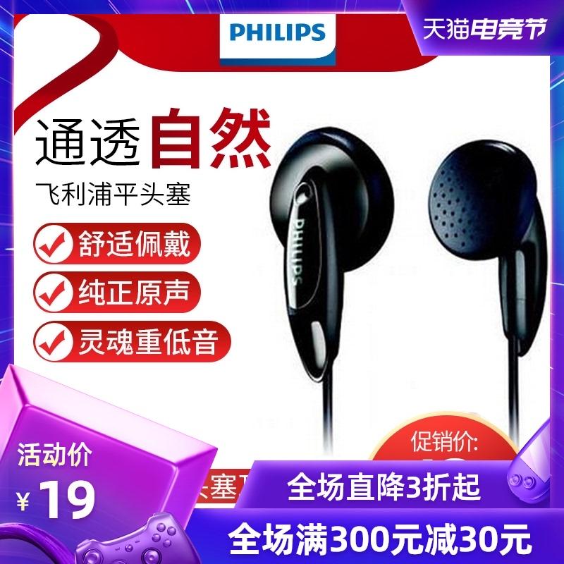 Philips飛利浦重低音HIFI發燒入耳式耳塞式平頭塞耳機音樂運動跑步網課學習蘋果三星華為小米安卓手機耳麥