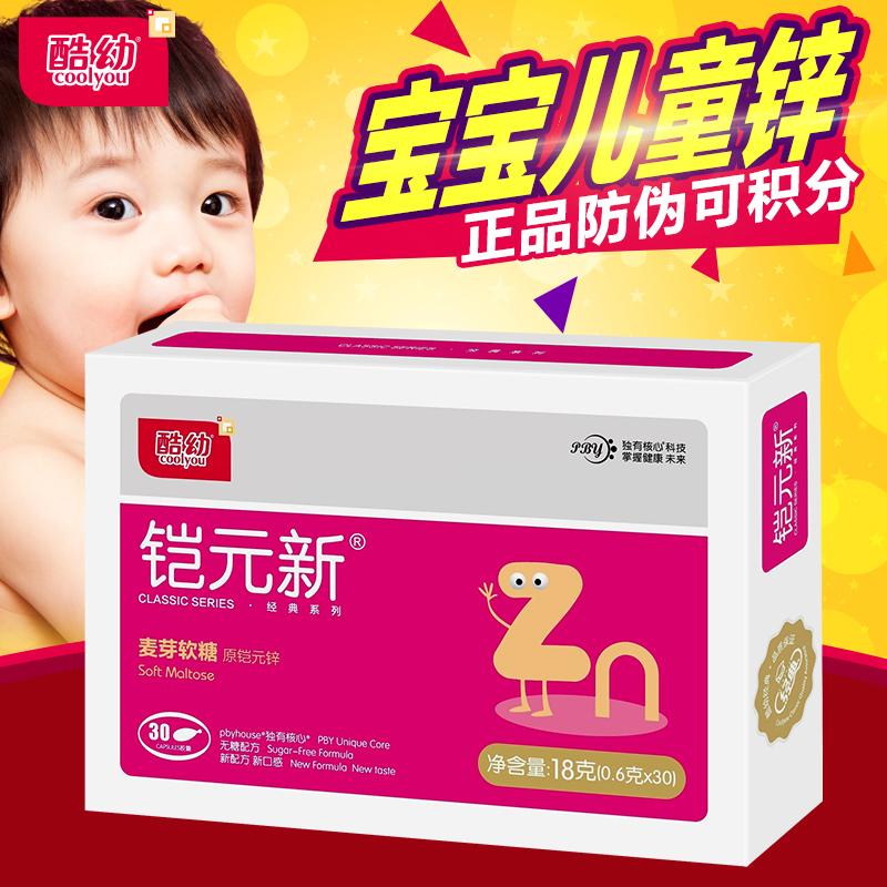 【买2送1礼】酷幼凯元锌软胶囊 宝宝锌儿童补锌 30粒*1