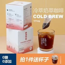 曼巴多口味无糖无添加冷萃冷泡黑咖啡 手冲滤泡美式拿铁咖啡10包