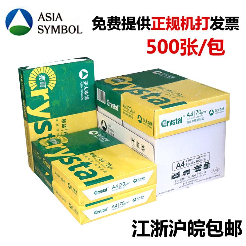 亚太A4纸亮丽打印复印纸70克整箱白纸500张财务办公用纸包邮