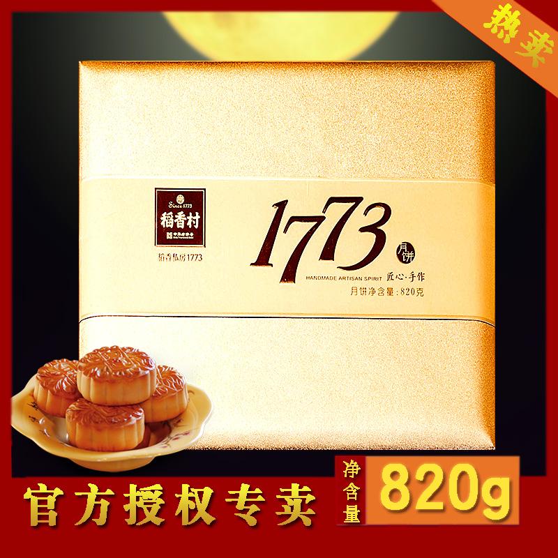 稻香村1773限量版月��Y盒820g   �Y盒�F�