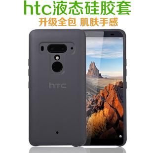手机壳原装 U11 保护壳plus硅胶套液态防摔uultra全包男款 HTC U12
