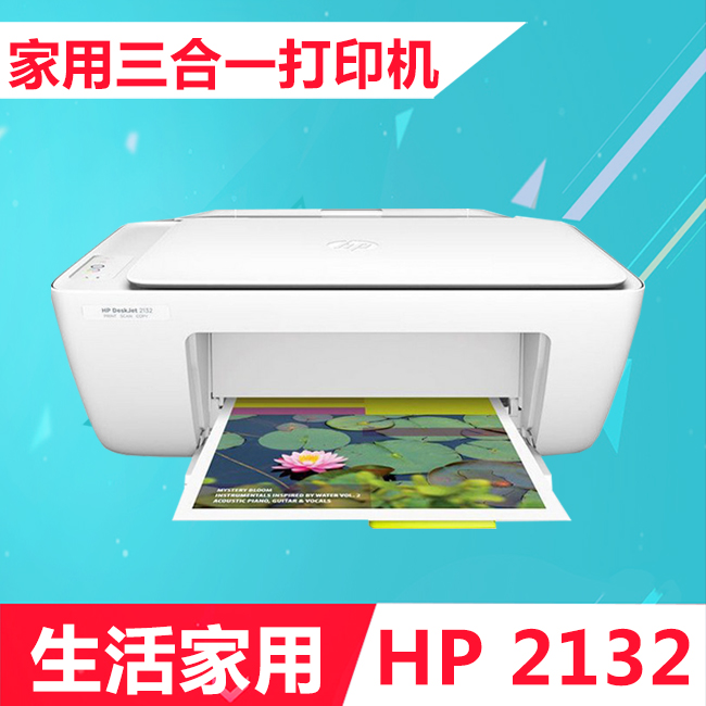 HP 2132 color ink jet learning printer home A4 copy scanning photo multifunctional machine