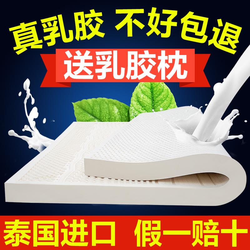 Тюфяк Таиланд эмульсии импортирует природный каучук чисто 5cm10 персона тюфяка весны 2 tatami сантиметра 1.5m1.8m