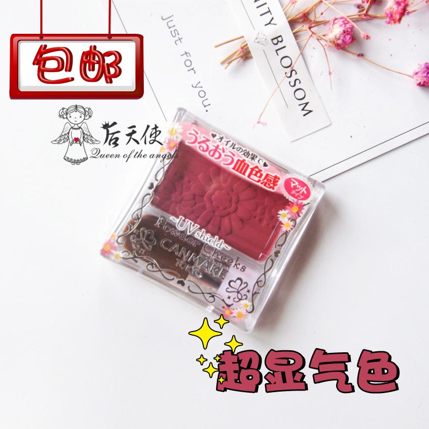 面如桃花!日本canmake井田哑光单色花瓣腮红胭脂 人气梅子色pw38