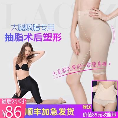 大腿吸脂抽脂术后塑形瘦腿薄塑身裤