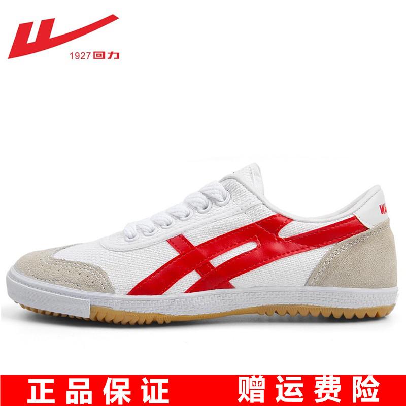 回力男鞋春夏2021新跑步鞋运动鞋男帆布鞋小白鞋训练鞋休闲运动鞋