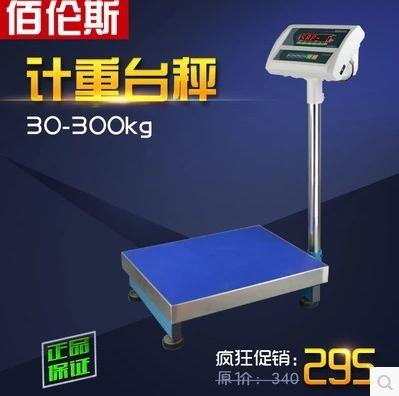 Bailens industrial weighing scale beauty salon platform scale gym special health scale 150 / 300kg floor scale