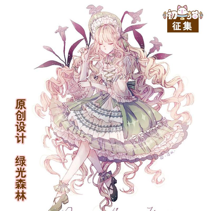 成团【初兽猫原创征集】洋装 绿光森林 软萌Lolita 洛丽塔