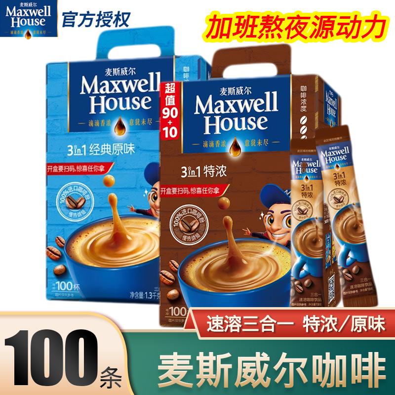 麦斯威尔咖啡速溶三合一100条/50条/60条提神咖啡粉特浓香醇原味