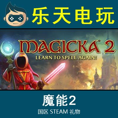 Steam正版PC 魔能2 Magicka 2 国区礼物豪华全球激活码CDKey