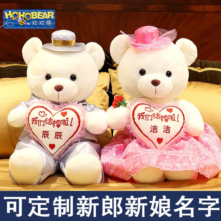 西式婚纱婚庆泰迪熊